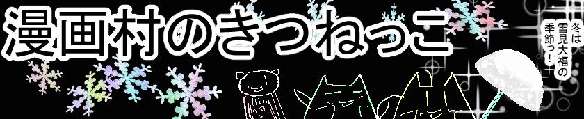 漫画村のきつねっこ(´・ω・`)