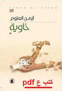 تحميل رواية خاوية pdf أيمن العتوم