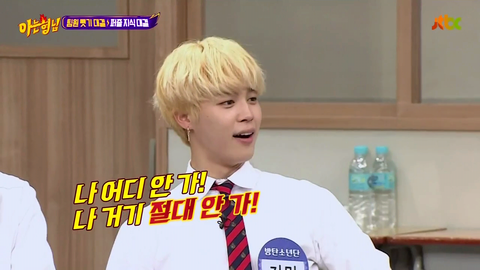 BTS Jimin Knowing Bros