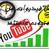 حمل فيديوات من اليوتيوب واستثمر فيها مجانا
