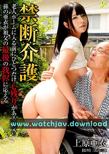 JAV Eng Sub Ai Uehara GVG-012 Glory Quest_www.watchjav.download