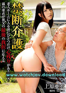 JAV Stream Online GVG-012 Ai Uehara