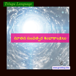 Telugu new year wishes 1 st January 2018