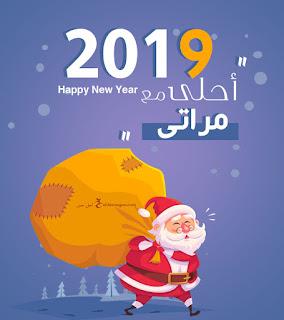 2019 احلى مع مراتى