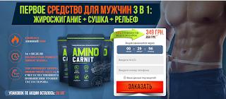 https://luckproduct.ru/aminocarnit1/?ref=275948&lnk=2072160