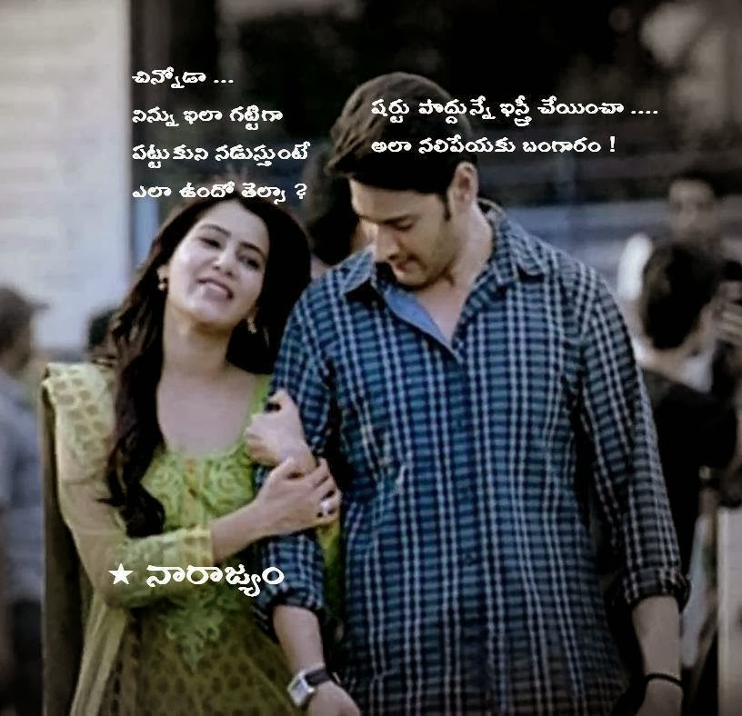 Telugu Quotes Punch Dialoguesheros Wallpapersheroins Wallpapers
