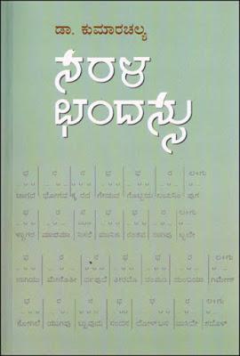 http://www.navakarnatakaonline.com/sarala-chandassu