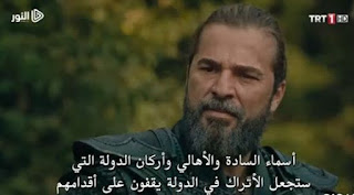 مشاهدة مسلسل قيامة ارطغرل الحلقة 120 الاخيرة مترجمة Diriliş Ertugrul اونلاين جودة عالية