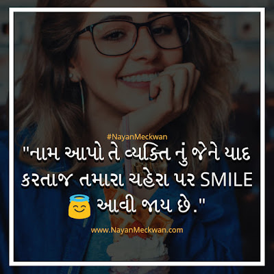 Smile નામ આપો તે વ્યક્તિ નું સુંદર Whatsapp Status Story Images in Gujarati 2019