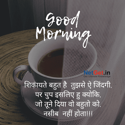 Good morning shayari in hindi for friend, good morning shayari in hindi images