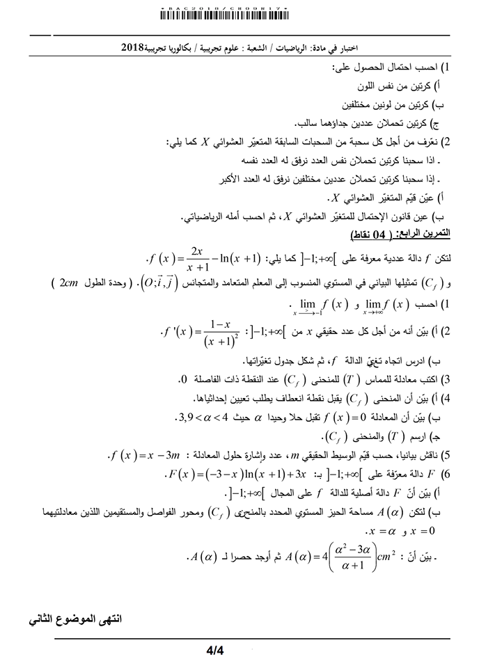 فروض واختبارات الثلاثي الثالث مادة الرياضيات السنة الثالثة ثانوي الشعبة علوم تجريبية 4