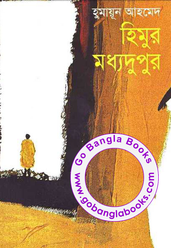 bangla books of humayun ahmed free download