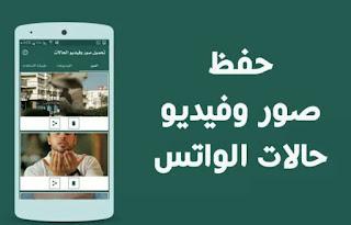 تطبيق جديد يمكنك من تحميل صور وفيديوهات حالات الواتس اب من أصدقائك وحفظها على جهازك