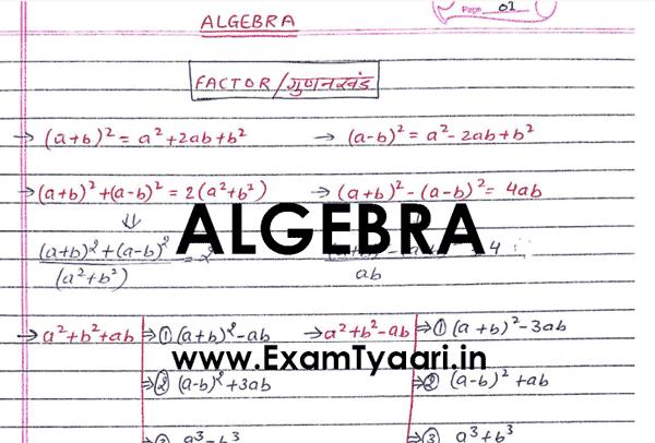 ALGEBRA Handwritten Math Notes Shortucts for SSC CGL & IBPS Exam [Download PDF] - Exam Tyaari