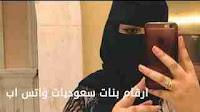 موقع زواج السعودية للجادين