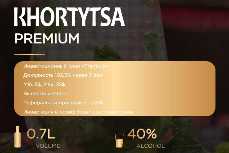 Инвестиционные планы Khortytsa Pro 2