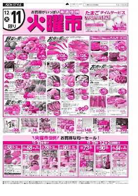 12/11〜12/12 火曜市&水曜特売※