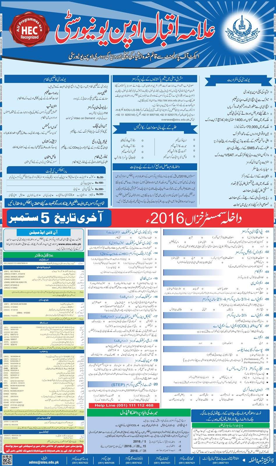Allama Iqbal Open University Admissions 2016 - Apply online