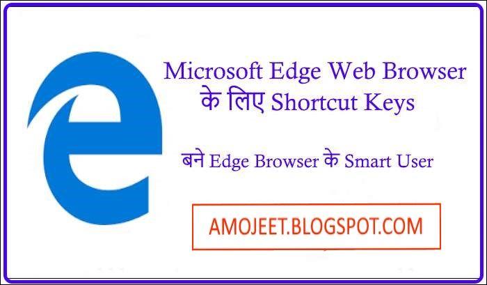 Microsoft-Edge-Browser-Ke-Liye-Useful-Shortcut-Keys-ki-Jankari