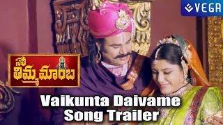 Sathi Thimmamamba Telugu Movie – Vaikunta Daivame Song Teaser – Venkat _ Bhavya Sree _ Prabhakar