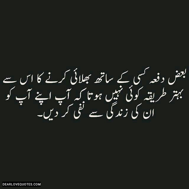 heart touching urdu unsaid words, sad thoughts