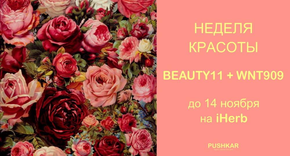 http://www.iherb.com/c/Beauty?pcode=BEAUTY11&rcode=wnt909