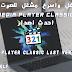 تحميل افضل برنامج لتشغيل الميديا Media Player Classic 2018 احدث اصدار