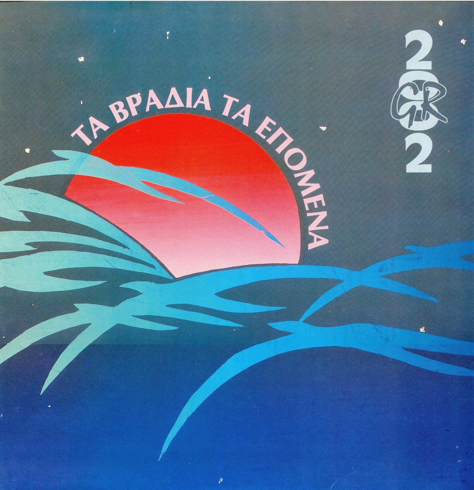 2002 GR – Τα Βράδια Τα Επόμενα_front
