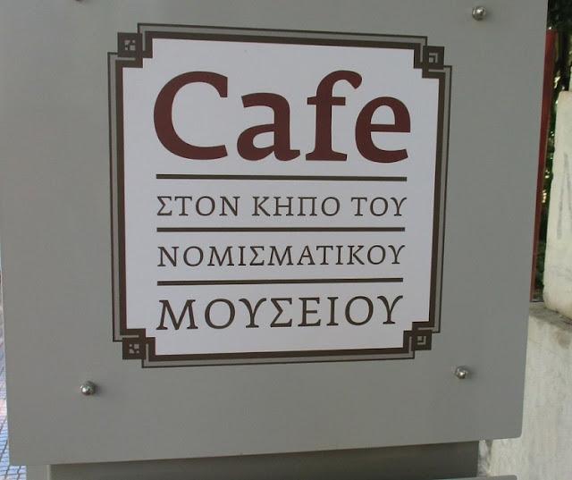 Καφές στον κήπο του Νομισματικού Μουσείου