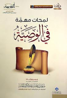 كتاب لمحات مهمة في الوصية - سليمان الجاسر
