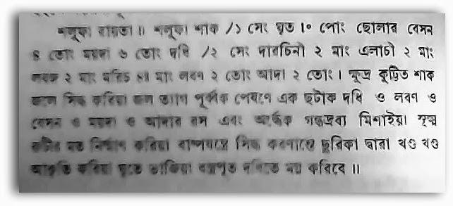 Recipe quoted from Pak-Rajeswar O Banjon Ratnakar