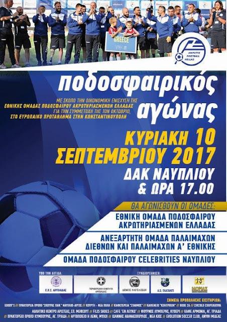 ΕΠΣ Αργολίδας :Αγώνας Εθνικής Ελλάδας Ακρωτηριασμένων την Κυριακή στο Δ.Α.Κ. Ναυπλίου
