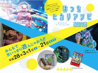 "Hacchi Media Art Festival Light Play ""Hikari Asobi"" 2016 Hachinohe 八戸市 平成28年 はっちヒカリアソビ はっちメディアアートフェスティバル"
