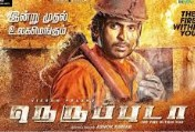 Neruppu Da 2017 Tamil Movie Watch Online