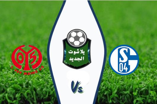 نتيجة مباراة شالكه وماينز 05 اليوم 20-09-2019 الدوري الالماني