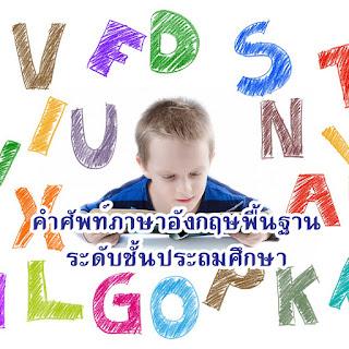 ดาวน์โหลดคลังคำศัพท์ภาษาอังกฤษพื้นฐานประถม [pdf]