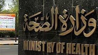 وزارة الصحة تعلن عن أول حادثة وفاة حاج مصري في المملكة العربية السعودية