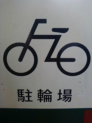 parking area for bicycles