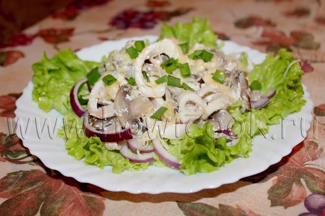 рецепт теплого салата с кальмарами и шампиньонами
