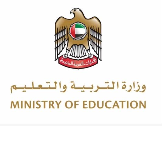 وزارة التربية والتعليم الخميس 9 يوليو 2020 هو موعد نتائج الصف الثاني عشر