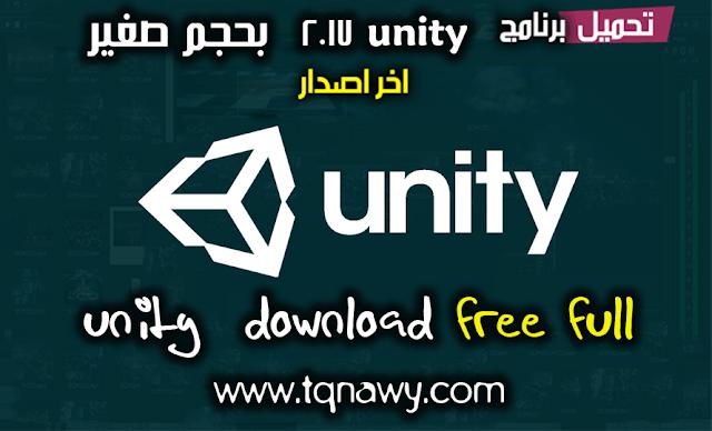 كيفية تحميل برنامج unity 2017   كامل مجانا  unity  download free full