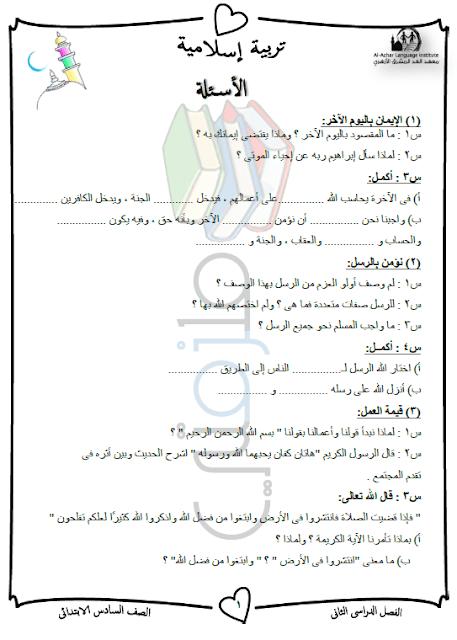 المراجعة النهائية دين اسلامي للصف السادس الإبتدائي