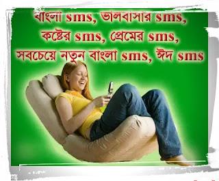 Bangls SMS, Full Sms, Sms 2018, 2019, 2020, 2021, 2022, 2023, 2024, New SMS, Sms Download, SMS App, Bangla Free SMS, 2016mSms, English Love Sms,.Hindi.SMS, Bangla Sms, Bangla Sms Collection, New Romantic Sms, Bengali Sms, New Bangla Sms,bangla novoborsh sms,bangla novoborsh 1423,1422,1424,25,1426,1427,sms,বাংলা এসএমএস,বাংল শুভ নববর্ষ এসএমএস,বাংলা নিউ ইয়ার এসএম এস, পহেলা বৈশাখ  sms,নতুন sms,