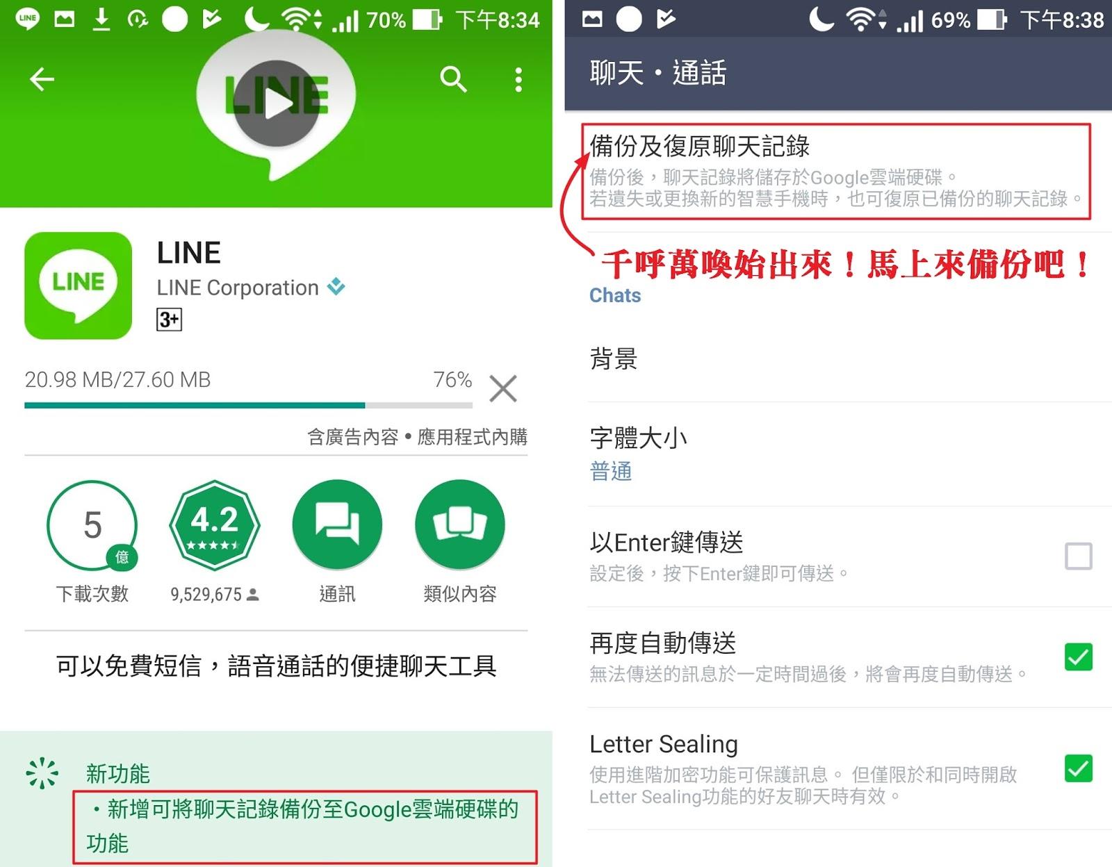 Screenshot 20170531 203433 - [教學] Line 終於開放 Android 使用者「雲端備份」聊天紀錄!趕快來更新吧!