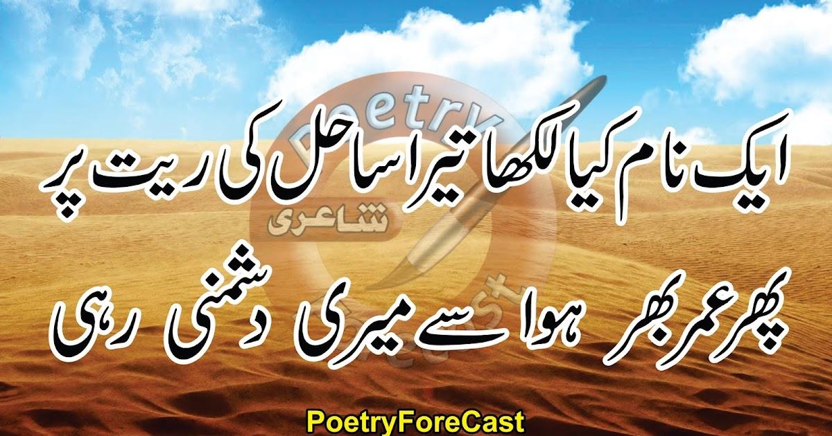 Dushman Shayari, Urdu Poetry Hindi Sher o Shayari ...