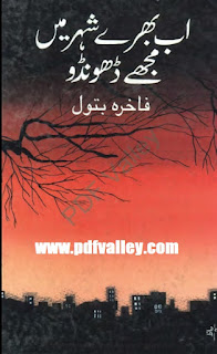 Ab Bhare Shahar Mein mujhe dhoondo by Fakhira Batool
