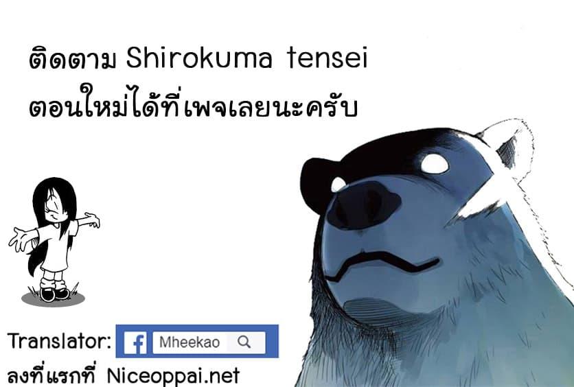 อ่านการ์ตูน Shirokuma Tensei ตอนที่ 11 หน้าที่ 34