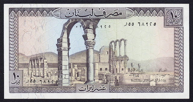 Lebanon 10 Livres banknote 1974 Ruins of the Umayyad city of Anjar, site of the Umayyads in the Bekaa valley