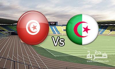 مشاهدة بث مباشر مباراة تونس والجزائر يوتيوب لايف , يلا شوت يوتيوب مباراة تونس والجزائر بث مباشر اونلاين