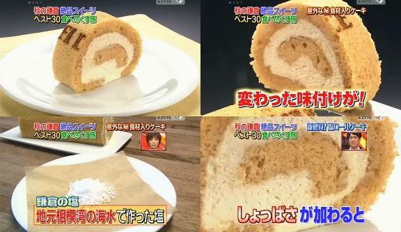 ขนมญี่ปุ่น, ขนมประเทศญี่ปุ่น, จัดอันดับอาหาร, อาหารญี่ปุ่น, เค้กโรลทะเล